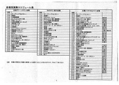 hikawa2015_time