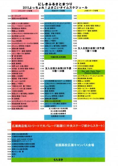 nishiki2015