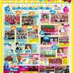 山田店イベント